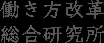 働き方改革総合研究所